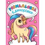 Coloring Book Unicorns