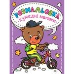 Книга Раскраска Смешные малыши