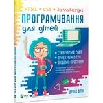 Книга Программирование для детей HTML, CSS и JavaScript
