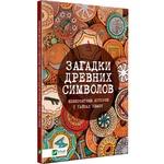 Книга Загадки древніх символів