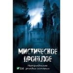Book Mystic Past Unsolved Mysteries of History