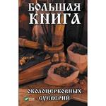 Книга Велика книга біляцерковних забобонів