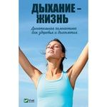 Книга Дихання - життя Дихальна гімнастика