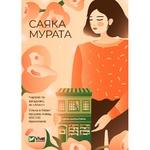 Book Sayaka Murata Girl From the Store