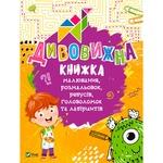 Книга Удивительная книга рисования, раскрасок, ребусов, головоломок и лабиринтов