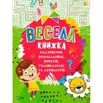 Книга Веселая книжка рисования, раскрасок, ребусов, головоломок и лабиринтов