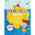 Книга Любимая книжка рисования, раскрасок, ребусов, головоломок и лабиринтов