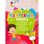 Книга Лучшая книга рисования, раскрасок, ребусов, головоломок и лабиринтов