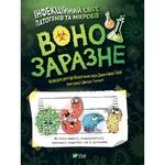 Книга Воно заразне Інфекційний світ патогенів та мікробів