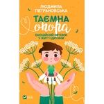 Lyudmila Petranovskaya Secret Support. Emotional Connection in Child's Life Book