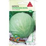 Семена Агроконтракт Капуста Украинская Осень 1г