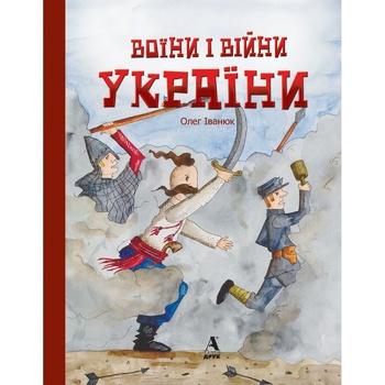 Книга А. Иванюк Воины и войны Украины - купить, цены на Novus - фото 1