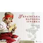 L. Gerus Ukrainian Folk Toy Photo Album-Book