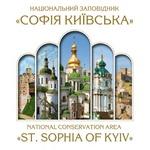 N. Kukovalska, N. Nikitenko, І. Margolina National Conservation Area St. Sophia of Kyiv Book