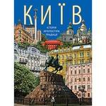 O. Drug, Y. Ferentseva Kiev History. Architecture. Traditions Book