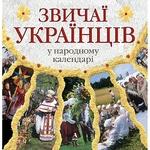 Ukrainian Traditional in the Folk Calendar Book