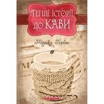 Книга Н. Гербиш Теплые истории к кофе