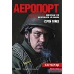 Книга С. Лойко Аэропорт