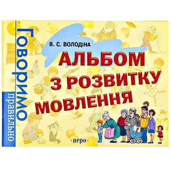 Книга Альбом з розвитку мовлення Говоримо правильно - купити, ціни на Ашан - фото 1