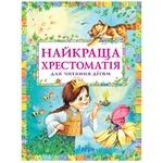Книга Лучшая хрестоматия для чтения детям