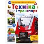 Encyclopedia of School Preparation Technology and transport