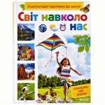 Encyclopedia of School Preparation World Around Us Book