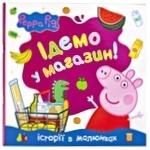Книга Свинка Пеппа Ідемо в магазин
