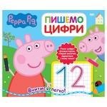 Книга Пиши-стирай Свинка Пеппа Пишемо цифри