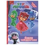 Книга PJ Masks Совка и Отдай-сова