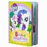 Книга My Little Pony Вечный жеребенок