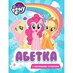 Книга  My Little Pony Азбука с крупными буквами