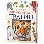 Great Encyclopedia of Animals Book