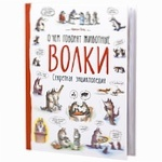 What Animals Talk About Wolves Book