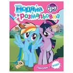 My Little Pony Pink Water Coloring Book