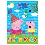 Книга Peppa Pig Мои первые уроки Времена года