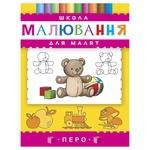 Книга Школа малювання для малят