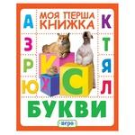 Книга Моя первая книжка Буквы