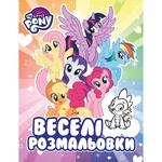 Книга My Little Pony Веселі розмальовки