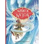 Книга Сказок Илюстрации Джон Пейшенс