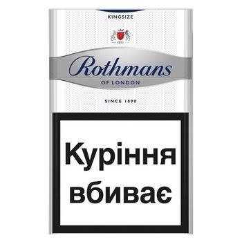 Сигареты Rothmans Silver с фильтром 20шт