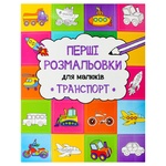 Vivat First Coloring Pages for Toddlers Transport Book ua
