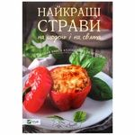Best Dishes for Every Day and on Holidays Book
