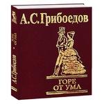 Книга А.С. Грибоєдов Горе від розума
