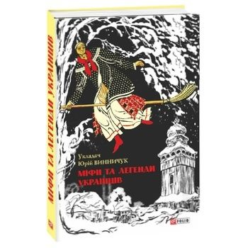 Книга Винничук Ю. Міфи та легенди українців