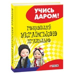 Книга Савченко Л. Розмовляй українською правильно