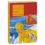 Sentsov O. Buy Book it's Funny Book