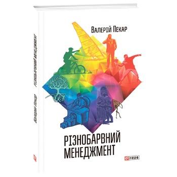 Книга Пекарь В. Разноцветный менеджмент