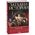 Sklyarenko V., Rudicheva I., Syadro V. Mysteries of History. Marshals and Allies of Napoleon Book