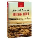 Книга Амаду Ж. Капитаны песка