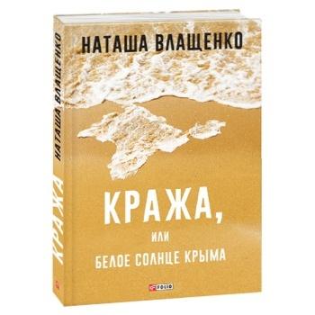 Vlashchenko N. Theft, or the White Sun of Crimea Book
